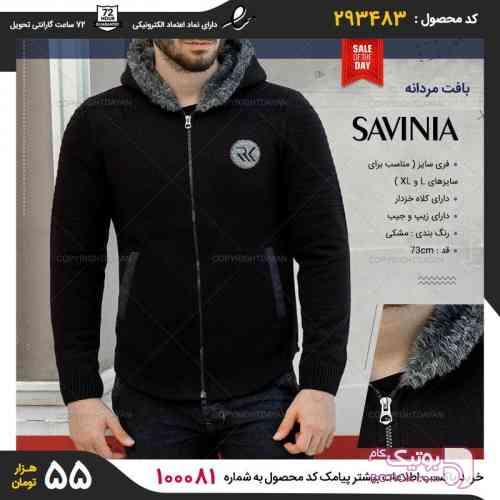 بافت گرم  Savinia  کلاه خزدار مشکی سوئیشرت مردانه