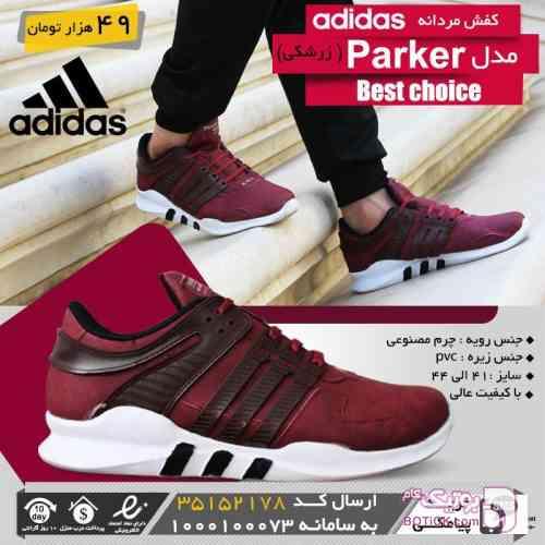 کتانی مردانه  adidas مدل parker (زرشکی ) زرشکی كفش مردانه