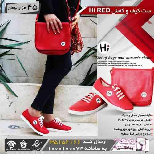 ست کیف و کفش Hi RED قرمز كيف زنانه