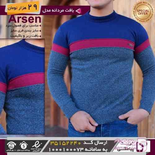 https://botick.com/product/97211-بافت-مردانه-مدل-arsen