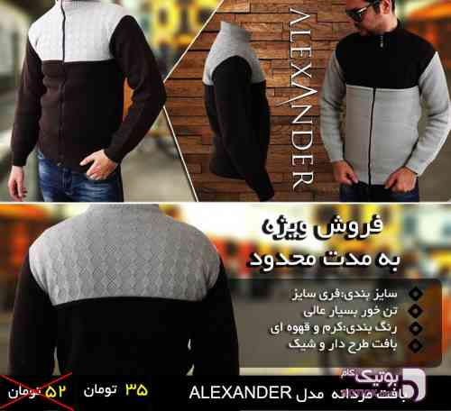 https://botick.com/product/97221-بافت-مردانه-مدل-Alexander