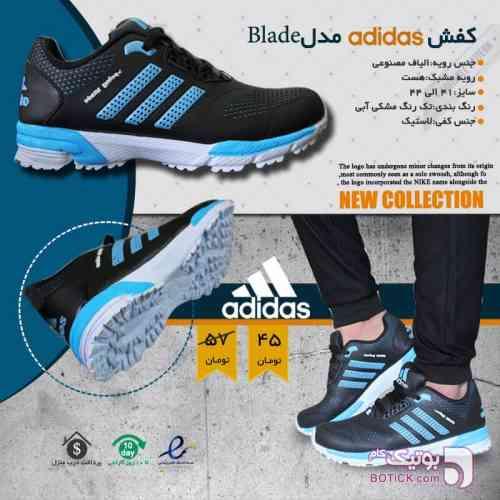 https://botick.com/product/97276--کفش-Adidas-مدلblade