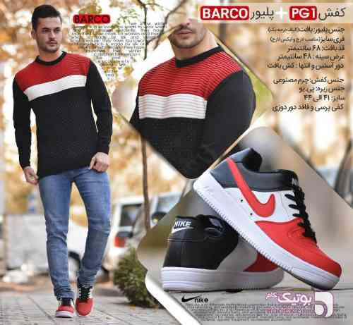 https://botick.com/product/97269-پليورBARCO➕كفش-PG1