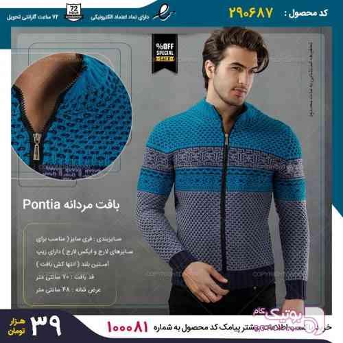 بافت مردانه جلو زیپ pontia آبی بلوز