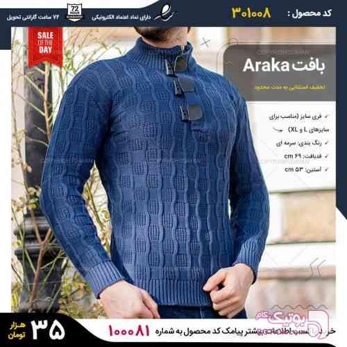 https://botick.com/product/97585-بافت-مردانهAraka