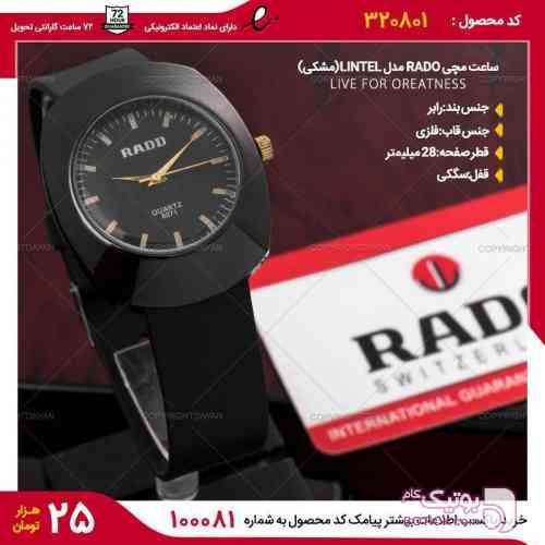 https://botick.com/product/98729-ساعت-مچی-Rado--