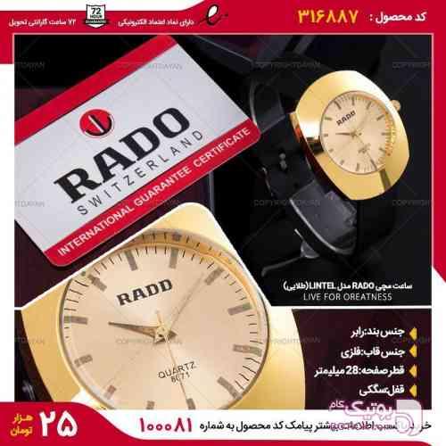 https://botick.com/product/98736-ساعت-مچی-Rado-