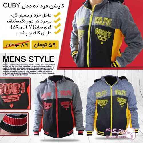 https://botick.com/product/98763-کاپشن-مردانه-CUBY