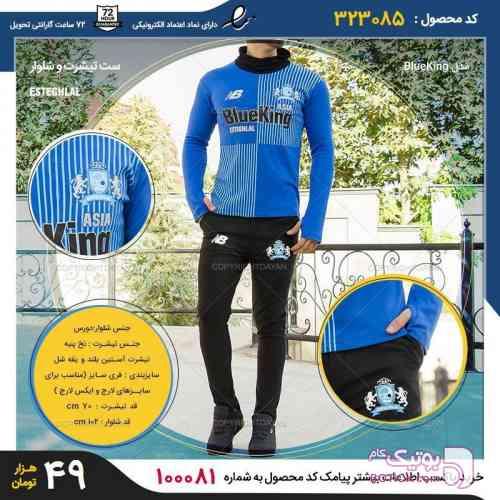 ست تیشرت  و شلوار esteghlal   آبی ست ورزشی مردانه
