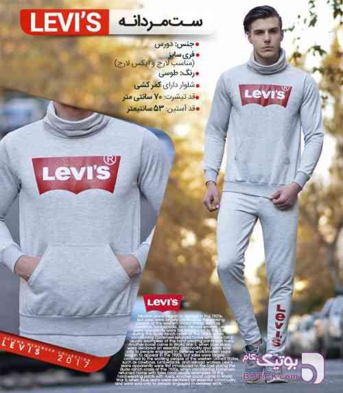 ست مردانه مدل Levis طوسی ست ورزشی مردانه