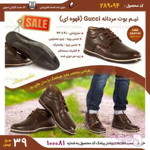 https://botick.com/product/104798-نیم-بوت-مردانه-Gucci-قهوه-ای