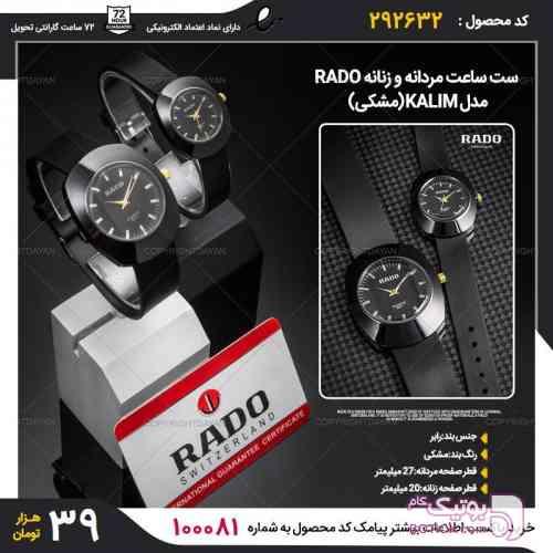 https://botick.com/product/104922-ست-ساعت-زنانه-و-مردانه-Rado