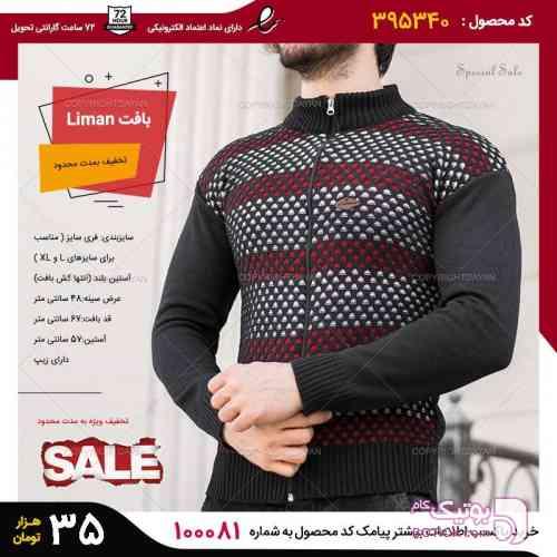 https://botick.com/product/106527-بافت-مردانه-liman