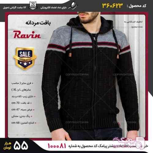 https://botick.com/product/112312---بافت-Ravin