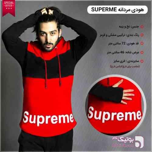 https://botick.com/product/113454-هودی-کلاه-دار-مدل-Supreme