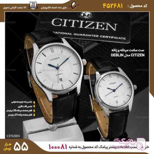 https://botick.com/product/115122-ست-ساعت-زنانه-مردانه-Citizen-----