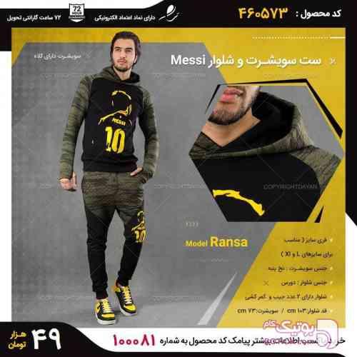 سویشرت ➕ شلوار Messi مدل Ransa زرد ست ورزشی مردانه