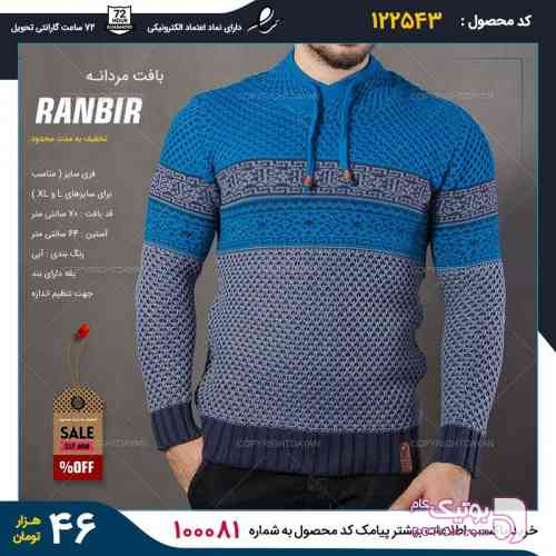 https://botick.com/product/117658-بافت-مردانه-Ranbir-(آبی)