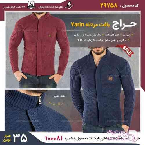https://botick.com/product/118073-بافت-مردانه-Yarin