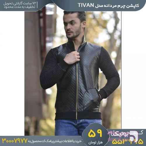 https://botick.com/product/118395-کاپشن-چرم-مردانه-مدل--Tivan