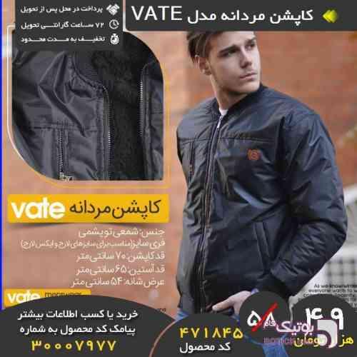 https://botick.com/product/119325-كاپشن-مردانه-مدل-VATE