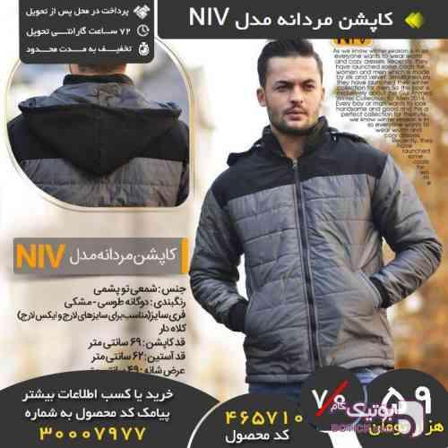 https://botick.com/product/119309--كاپشن-مردانه-مدل-NIV
