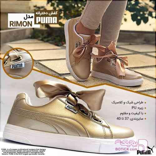 https://botick.com/product/120056-کتانی-دخترانه-پوما-مدل-rimon
