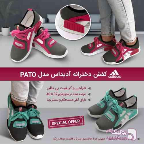 https://botick.com/product/120050-کتانی-دخترانه-آدیداس-مدل-پاتو-pato