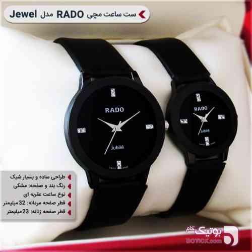 https://botick.com/product/120658-ست-ساعت-زنانه-و-مردانه-Rado