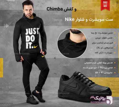 سویشرت شلوار کفش Chimba مشکی سوئیشرت مردانه