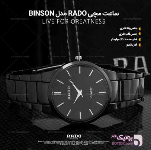 https://botick.com/product/121003-ساعت-مچی-Rado-مدل-Binson