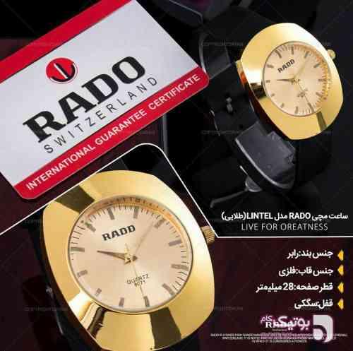 https://botick.com/product/121304-ساعت-مچی-Rado-
