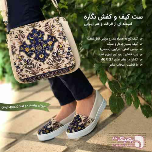 ست کیف وکفش نگاره مشکی كفش زنانه