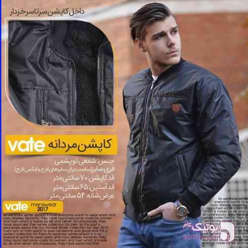 https://botick.com/product/122190-كاپشن-مردانه-مدل--VATE