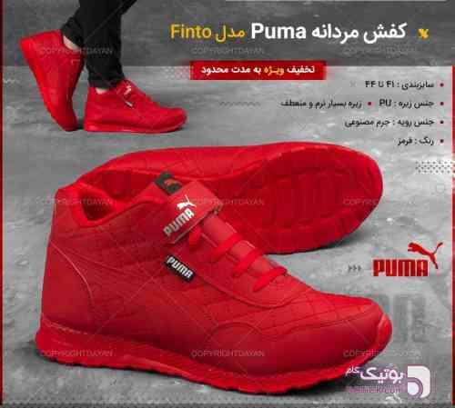 نیم بوت مردانه Puma  زرشکی بوت مردانه