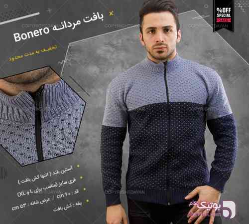 https://botick.com/product/123756-بافت-Bonero-