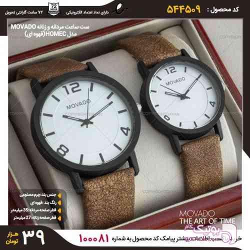 ست ساعت مردانه و زنانهMovado کرم ساعت