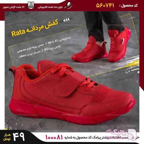 https://botick.com/product/128383-کتانی-مدل-Rata(قرمز)-
