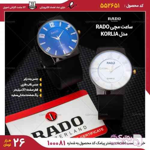 ساعت مچی Rado آبی ساعت