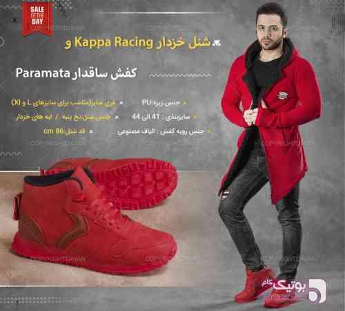 شنلKappa کفش ساقدارParamata قرمز سوئیشرت مردانه