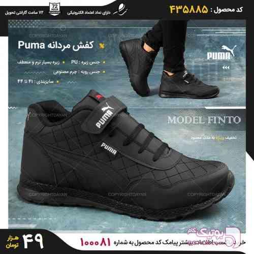 https://botick.com/product/130478-کتانی-Puma-مدل-Finto(مشکی)