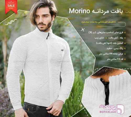 بافت مردانه Morino (سفید) سفید پليور مردانه