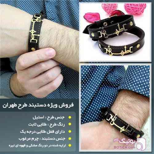 https://botick.com/product/131546-دستبند-چرم-طرح-طهران