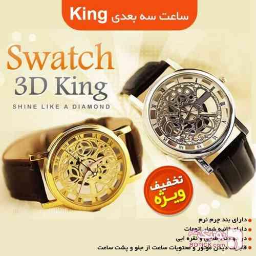 https://botick.com/product/135262-ساعت-مچی-swatchمدل-3D-king-