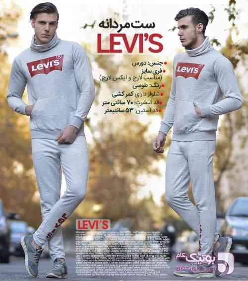 ست مردانه مدل levis طوسی طوسی ست ورزشی مردانه
