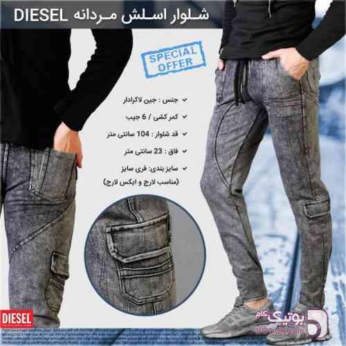 https://botick.com/product/137077-شلوار-اسلش-مردانه-Diesel-