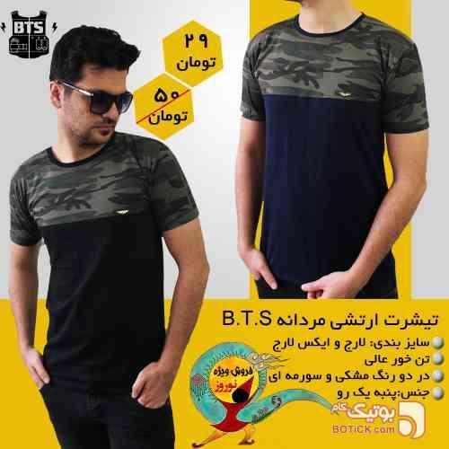 https://botick.com/product/137562-تیشرت-مردانهBTS