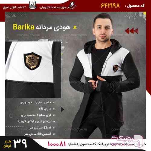 https://botick.com/product/137927-هودی-مردانه-Barika