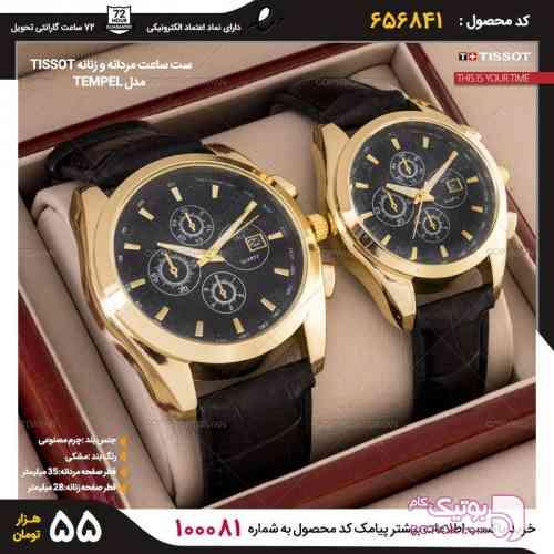 https://botick.com/product/138652-ست-مردانه-و-زنانه-مارک-Tissot-