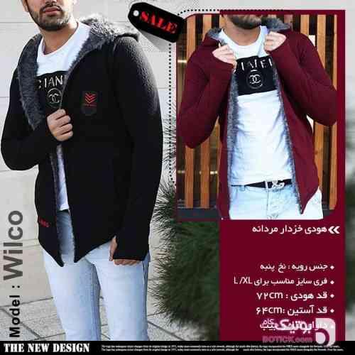 https://botick.com/product/146625-هودی-خزدار-مردانه--Wilco
